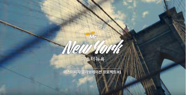 뉴욕을 배달해 드립니다, 미스터뉴욕♡