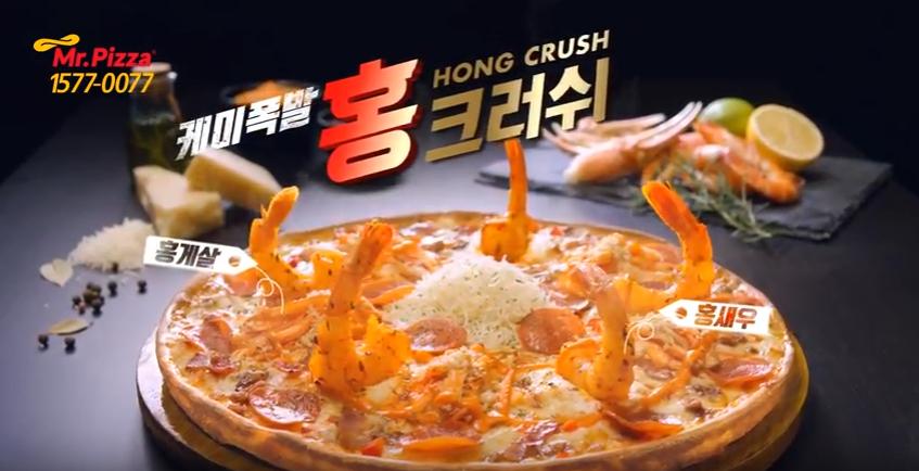 홍새우, 홍게살의 꽉찬 매력! 홍크러쉬!