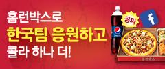 홈런박스로 한국팀 응원하고 콜라 하나 더!