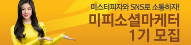 대학생 홍보단 미피소셜마케터 1기모집