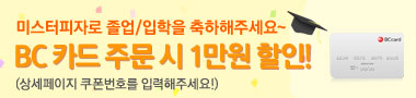 졸업/입학 축하기념 BC카드 1만원 할인