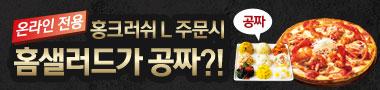 신제품 홍크러쉬 주문 시, 홈샐러드가 공짜!