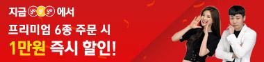 요기요 론칭 기념 프리미엄피자 6종 1만원 할인!