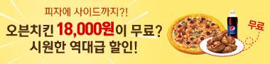 [카카오톡 선물하기] 오븐치킨 18,000원이 무료?!!