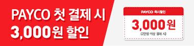 PAYCO 첫 결제시 3,000원 할인!