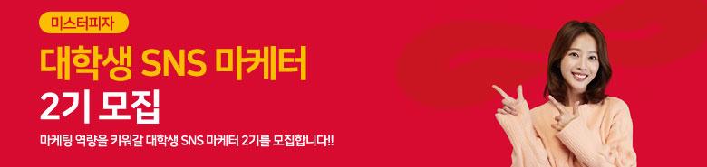 미스터피자 대학생 SNS마케터 2기 모집
