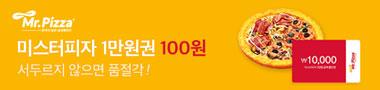 [판매완료] '카카오 x 미스터피자' 프렌즈 1만원 할인쿠폰 100원 이벤트!!