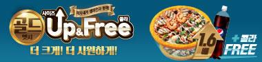 [특가세트한정] 골드 엣지 피자 R 가격으로 사이즈 UP ! 콜라 FREE !