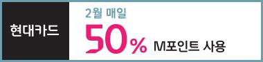 현대카드 2월 매일 50% M포인트 사용