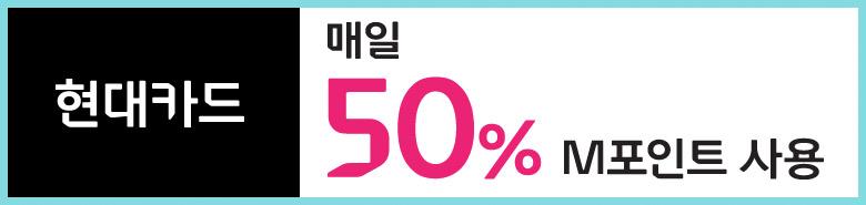 현대카드 4월 매일 50% 할인!!