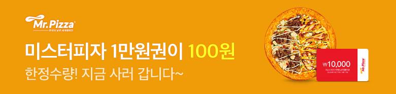 [판매완료] 3월 '카카오 x 미스터피자' 프렌즈 1만원 할인쿠폰 100원 이벤트!!