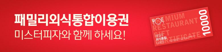 패밀리외식통합이용권 전격 입점!