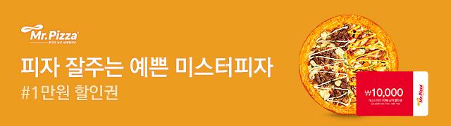 [판매완료] 4월 '카카오 x 미스터피자' 프렌즈 1만원 할인쿠폰 100원 이벤트!!