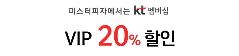 미스터피자에서는 KT VIP 20% 혜택까지!