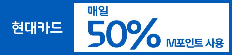현대카드 매일 50% 할인!