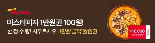 6월 '카카오 x 미스터피자' 프렌즈 1만원 할인쿠폰 100원 이벤트!!