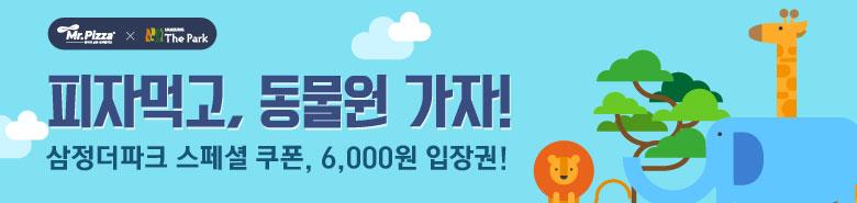 [경남지역이벤트] 삼정더파크 스페셜 쿠폰 6,000원 입장권!