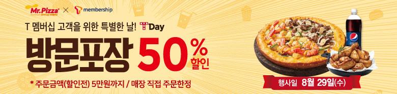 [SKT] 8월 29일(수) 단 하루! 방문포장 50%할인