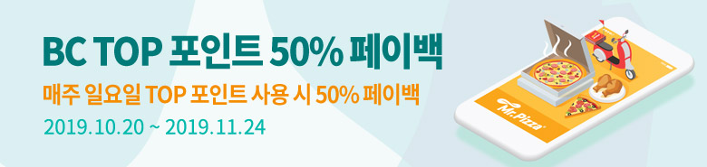 BC TOP 포인트 50% 페이백