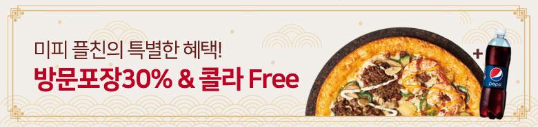 미피 플친에게만 방문포장 30% & 콜라 FREE!