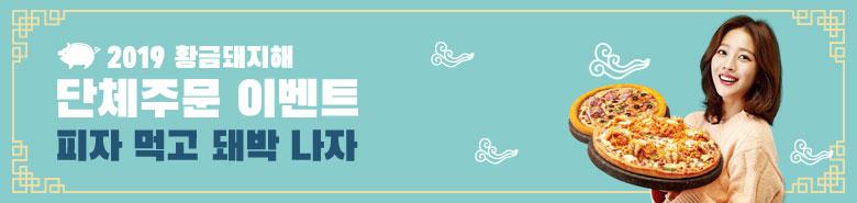 2019 황금돼지해 단체주문 이벤트