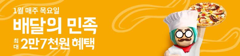 12월 한달 간! 매주 목요일 배달의 민족 주문 시 최대 2만 7천원 혜택