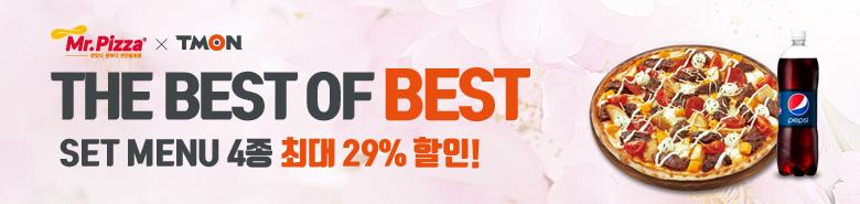 BEST SET를 티몬에서 최대 29% 할인판매!