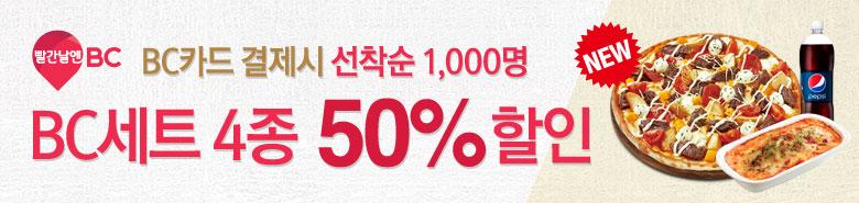 빨간날엔 BC카드로 50% 할인받으세요 !