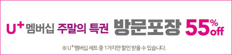 U+멤버십 주말의 특권 방문포장 55%할인! (프리미엄피자5종L주문 시)
