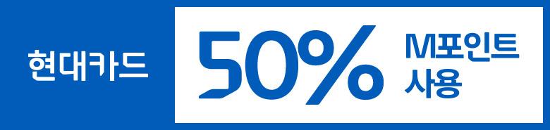 현대카드 상시 50% 포인트 결제!