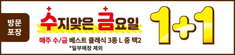 창립 30주년 기념 방문포장 시 클래식 3종 L 1+1