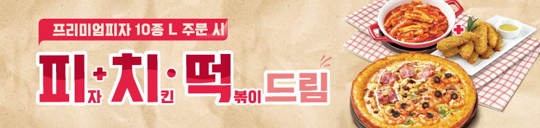 프리미엄피자 10종 L 주문 시 피치떡 드림[피자+치킨+떡볶이]