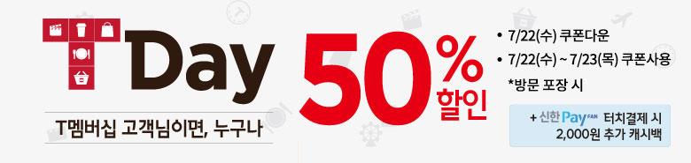 [SKT] TDay 할인! 방문포장 50%할인 이벤트 + 신한 페이판 2000원 추가할인