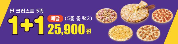 씬 크러스트피자 5종 배달 1+1 25,900원